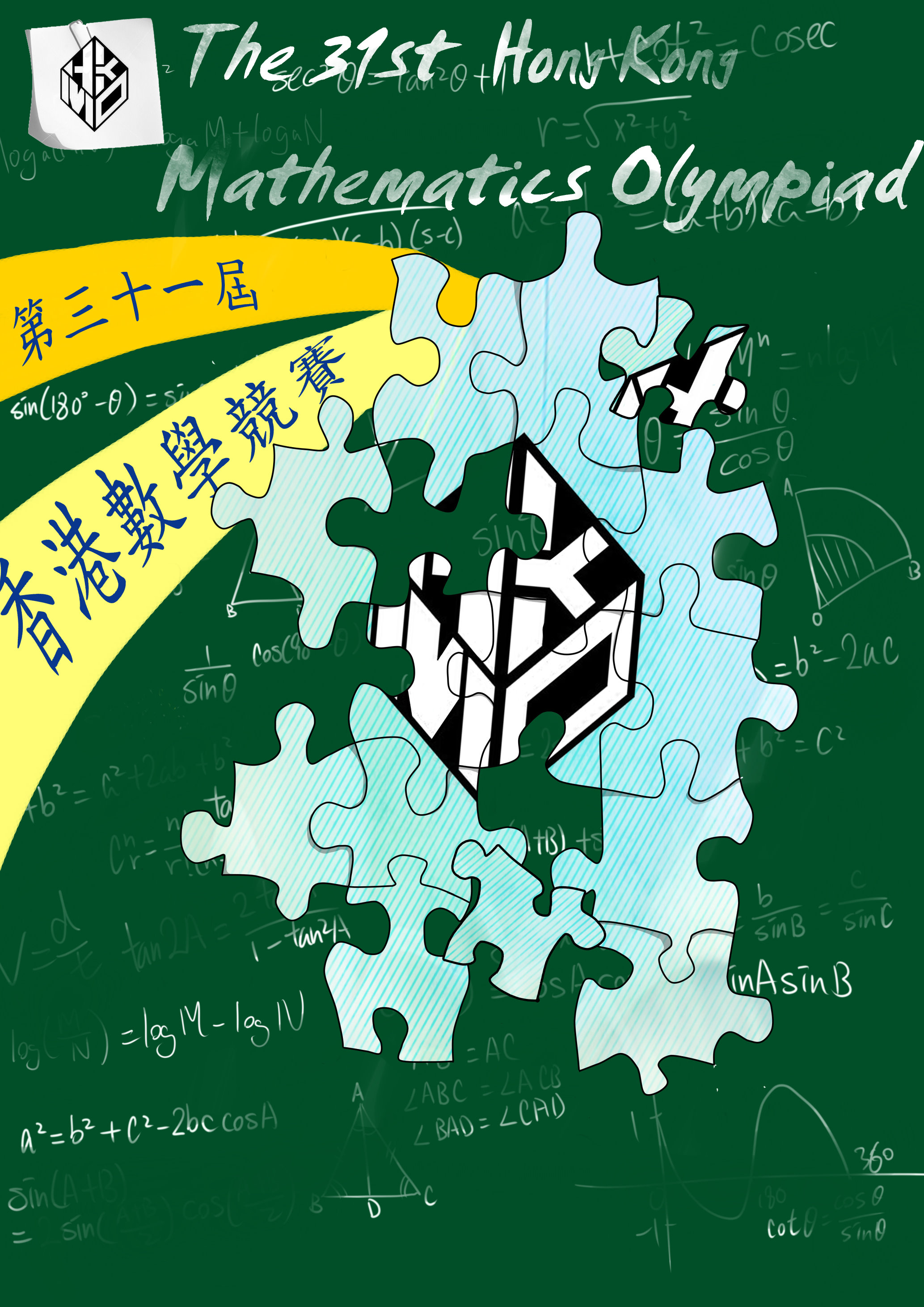 Poster design hong kong - The Poster Design Competition For The Thirty First Hong Kong Mathematics Olympiad Hkmo Is Jointly Organized By The Mathematics Education Section